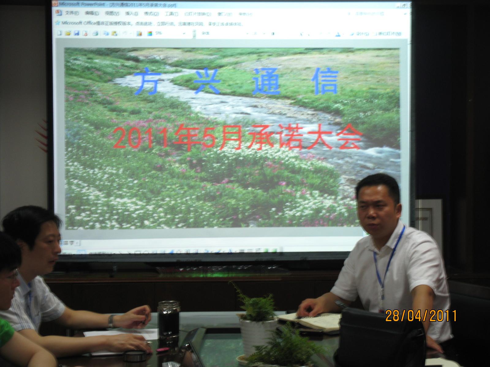 董事长徐建做会议前讲话